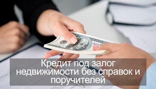 Рефинансирование кредитов в Томске без справок и поручителей
